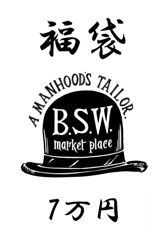 B.S.W. market place 2018 福袋 7万円
