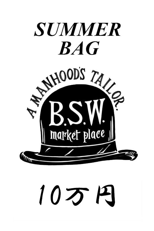 B.S.W. market place 2017 SUMMER BAG 10万円